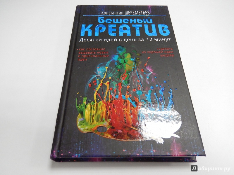 kniga_kreativ